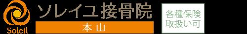 ソレイユ接骨院 本山(千種区)